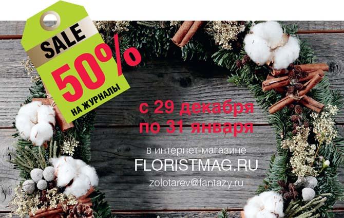Floristmag SALE