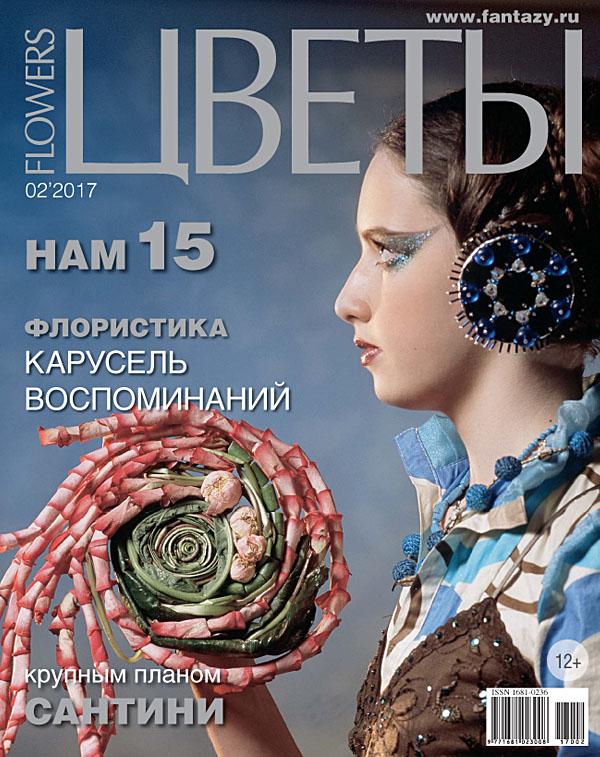 Журнал Цветы №02/2017