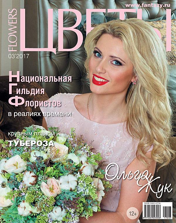 Журнал Цветы №03/2017