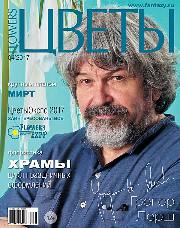 Журнал Цветы №04/2017