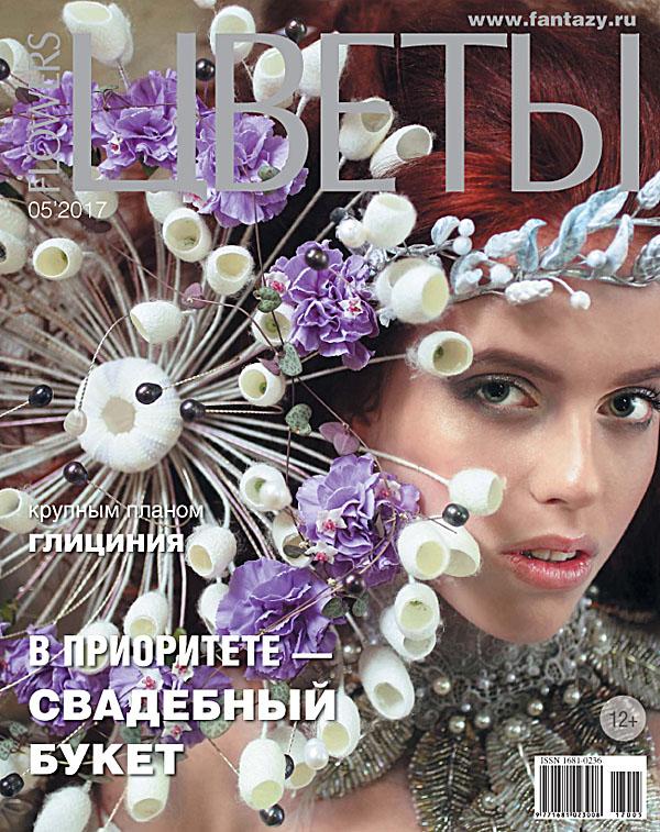 Журнал Цветы №05/2017
