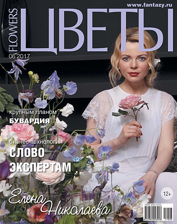 Журнал Цветы №06/2017