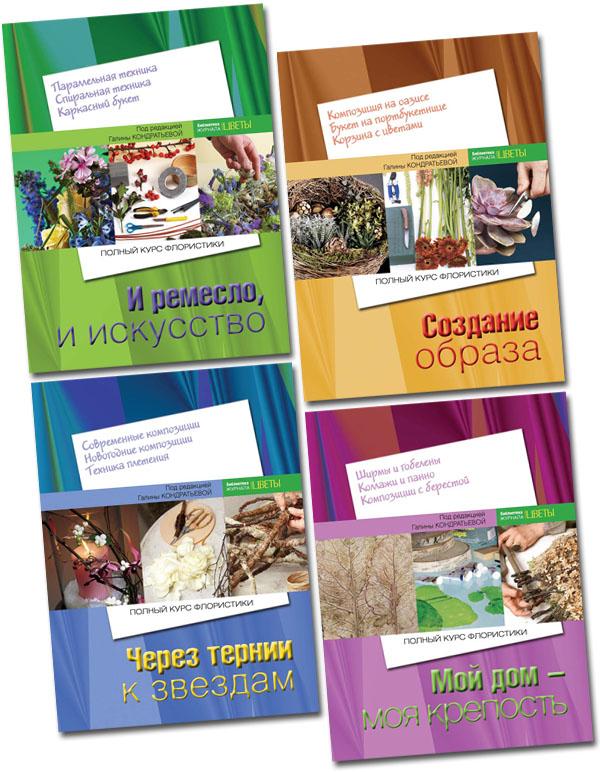 Полный курс флористики (4 книги)