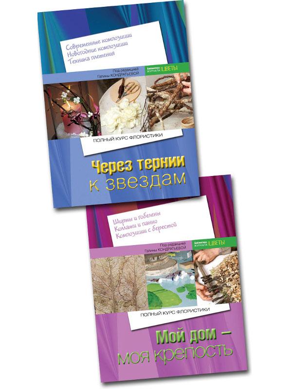 Полный курс флористики (2 книги)