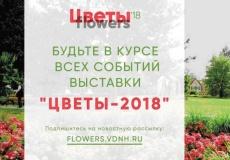 Выставка ЦВЕТЫ-2018