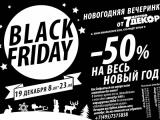BLACK FRIDAY в cash&carry «7Цветов-Декор»