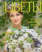 Журнал Цветы №10/2014