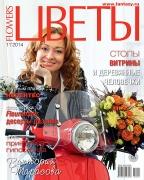 Журнал Цветы №11/2014