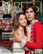 Журнал Цветы №12/2014