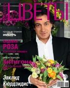 Журнал Цветы №03/2015