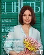 Журнал Цветы №04/2015