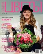 Журнал Цветы №09/2015