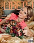 Журнал Цветы №10/2015