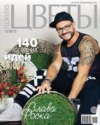 Журнал Цветы №12/2015