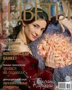 Журнал Цветы №02/2016