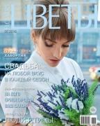 Журнал Цветы №05/2016