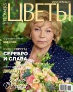 Журнал Цветы №06/2016
