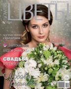 Журнал Цветы №07/2016