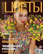 Журнал Цветы №11/2016