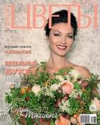 Журнал Цветы №07/2017