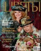 Журнал Цветы №01/2018