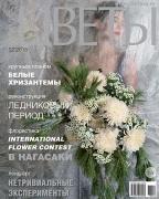 Журнал Цветы №02/2018