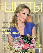 Журнал Цветы №03/2018