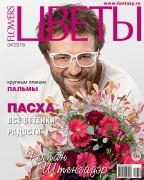 Журнал Цветы №04/2018
