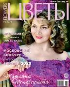 Журнал Цветы №06/2018