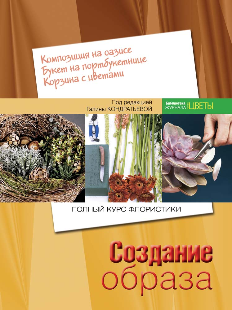 Cover FlorSchool book2 s