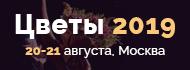 Российская неделя цветочного бизнеса Цветы 2019