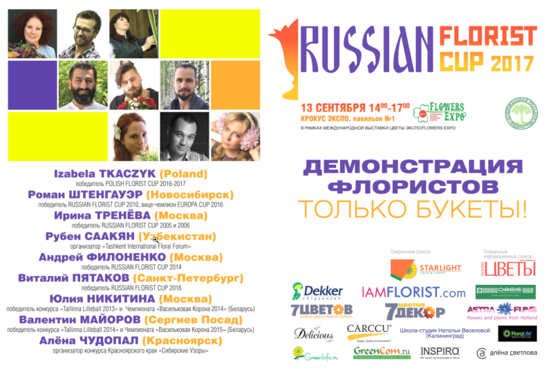 Russian Florist Cup 2017