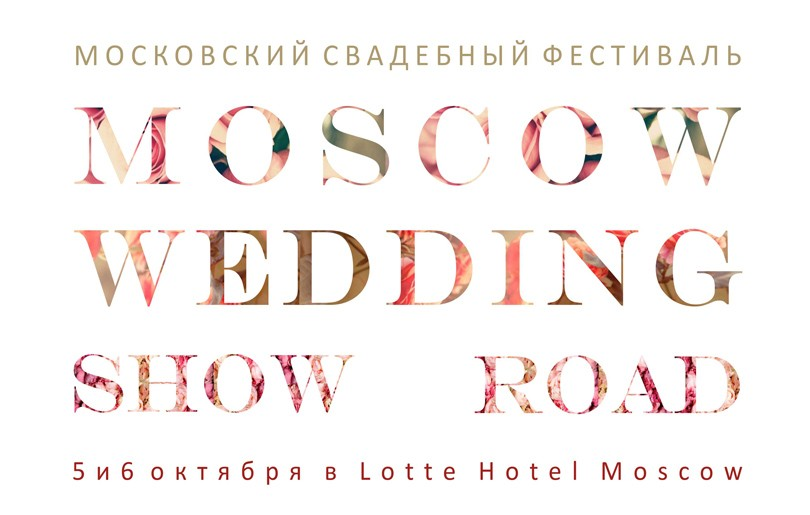 m main moscow wedding show road posta-magazine23