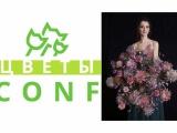 Бизнес-конференция «ЦветыCONF 2020»
