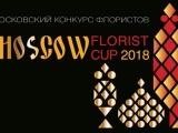 Московский Конкурс Флористов «Золотое Свечение 2018»