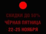 Черная пятница на floristmag.ru