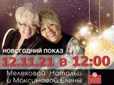 Новогодний показ в «Азалии Декор»