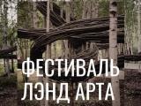 ФЕСТИВАЛЬ ЛЭНДАРТА в Аптекарском огороде