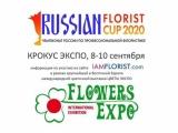 Чемпионат России по профессиональной флористике RUSSIAN FLORIST CUP 2020