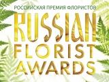 Российская Премия Флористов Russian Florist Awards 2021