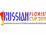 Участники чемпионата России по флористике Russian Florist Cup 2019