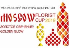 Московский Конкурс Флористов «Золотое Свечение 2019»