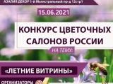 Пятый конкурс цветочных салонов России
