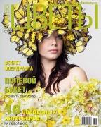 Журнал Цветы №07/2018