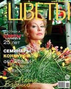Журнал Цветы №08/2018