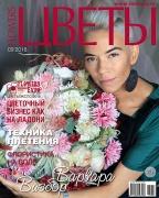 Журнал Цветы №09/2018