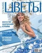 Журнал Цветы №01/2019