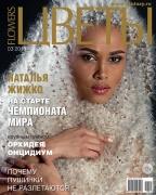 Журнал Цветы №03/2019
