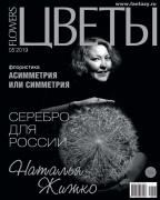 Журнал Цветы №05/2019