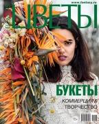 Журнал Цветы №06/2019